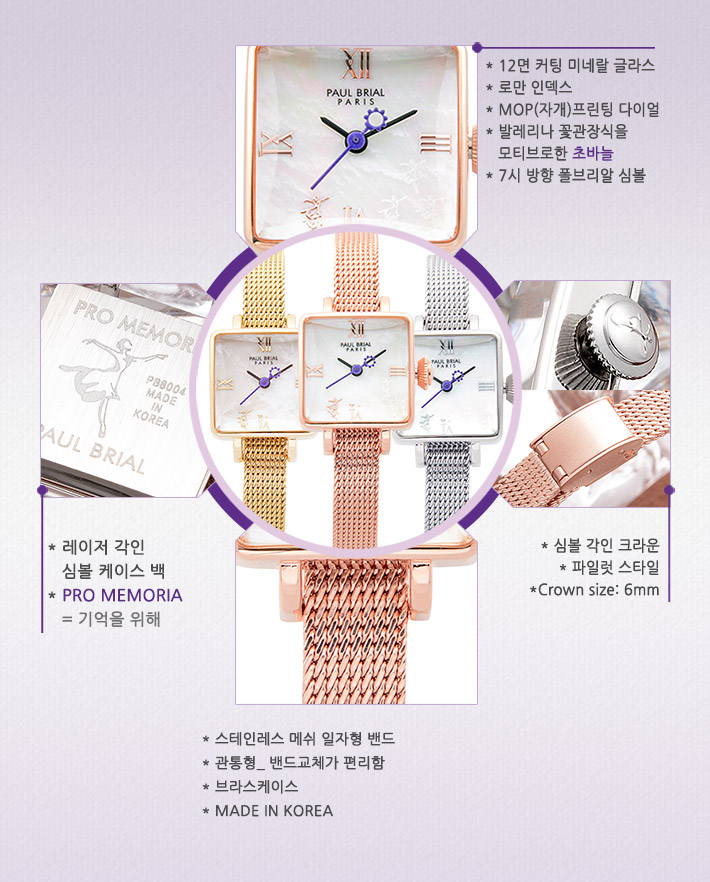 [ PAUL BRIAL ] KOREA MADE HIGH QUALITY LADIES SQUARE ROSE GOLD MESH BAND WATCH PB8004RG_mesh AJACCIO