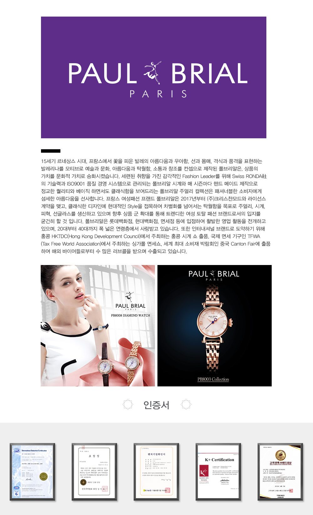 [ PAUL BRIAL ] KOREA MADE HIGH QUALITY LADIES METAL BAND WATCH PB8002RGB_R MARSEILLE